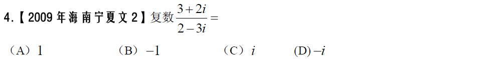 07-14年新课标高考数学试题分类汇编(复数)