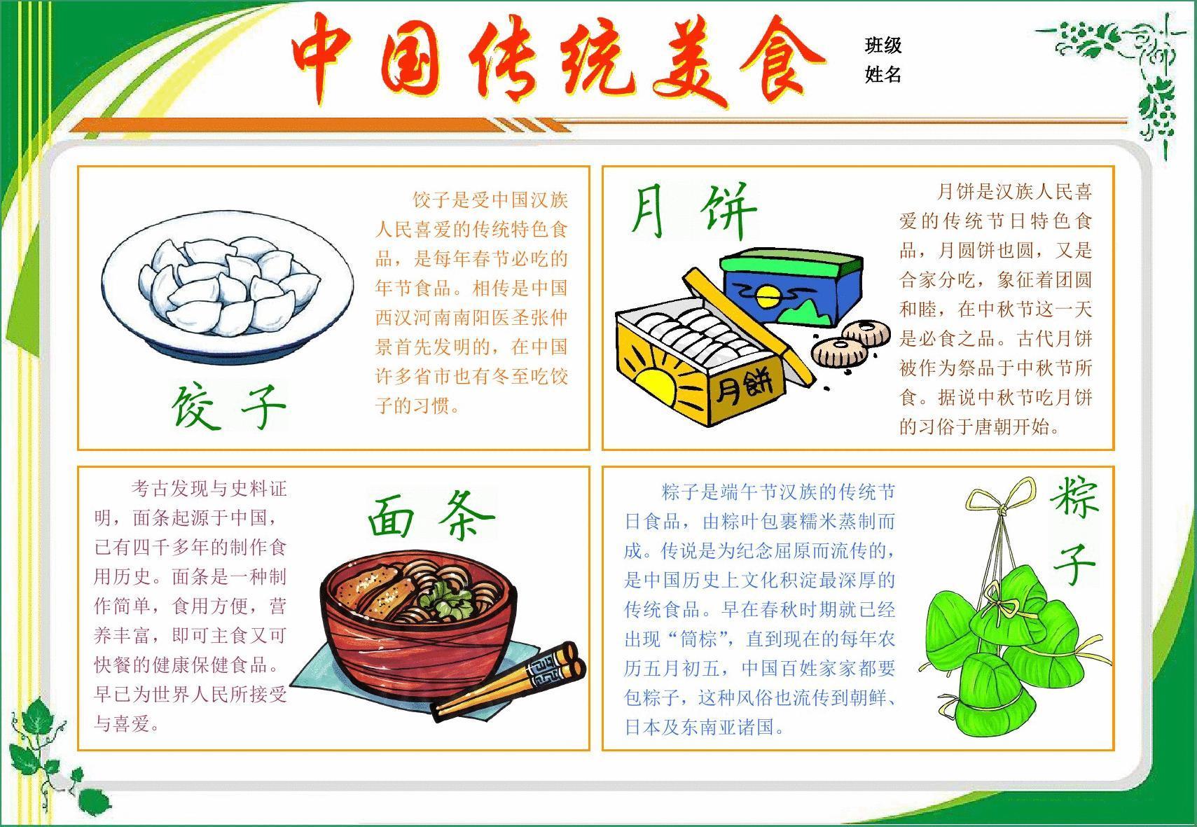 中国传统美食2033a3小学生电子小报成品,简报报刊手抄报模板,画报剪图片