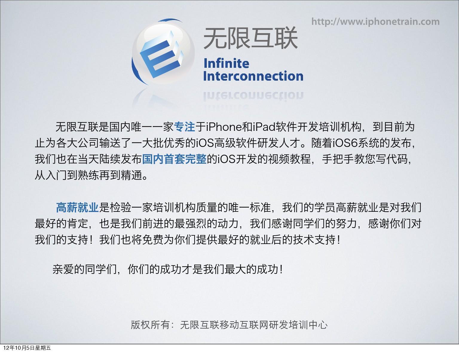 4.无限互联iOS开发课件-Foundation课件英语课时第二年级框架五上册图片