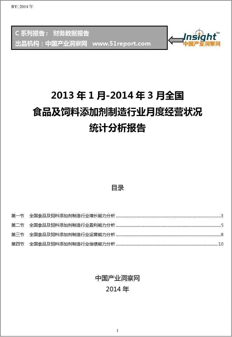 2013-2014年3月全国食品及饲料添加剂制造行业经营状况月报
