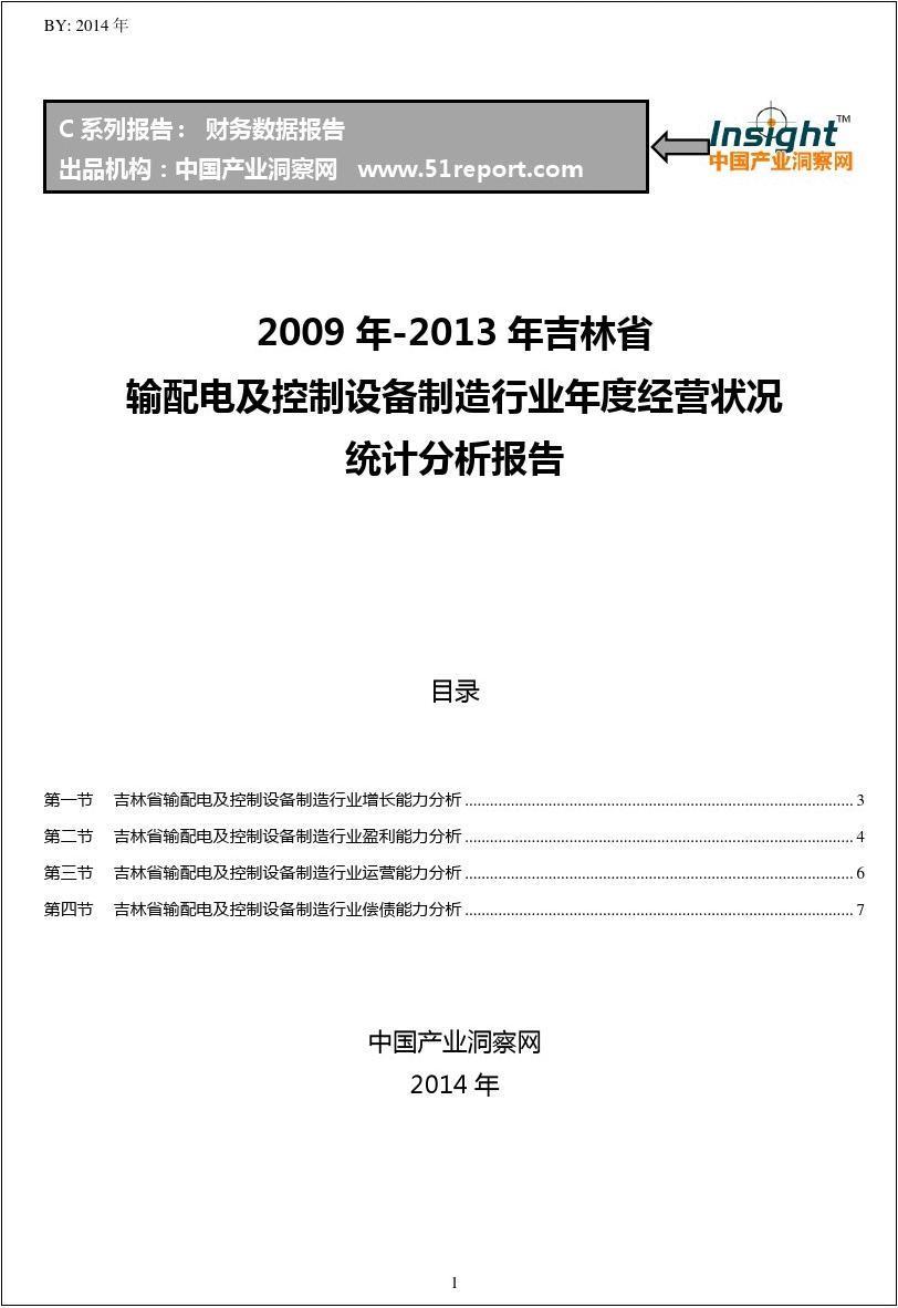 2009-2013年吉林省输配电及控制设备制造行业经营状况分析年报