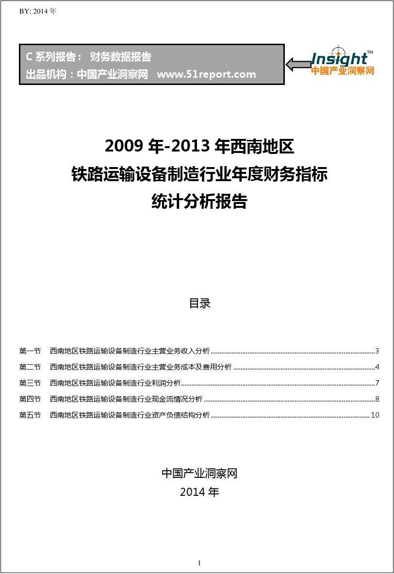 2009-2013年西南地区铁路运输设备制造行业财务指标分析年报