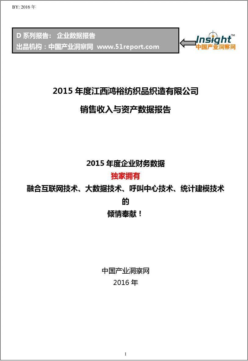 2015年度江西鸿裕纺织品织造有限公司销售收入与资产数据报告