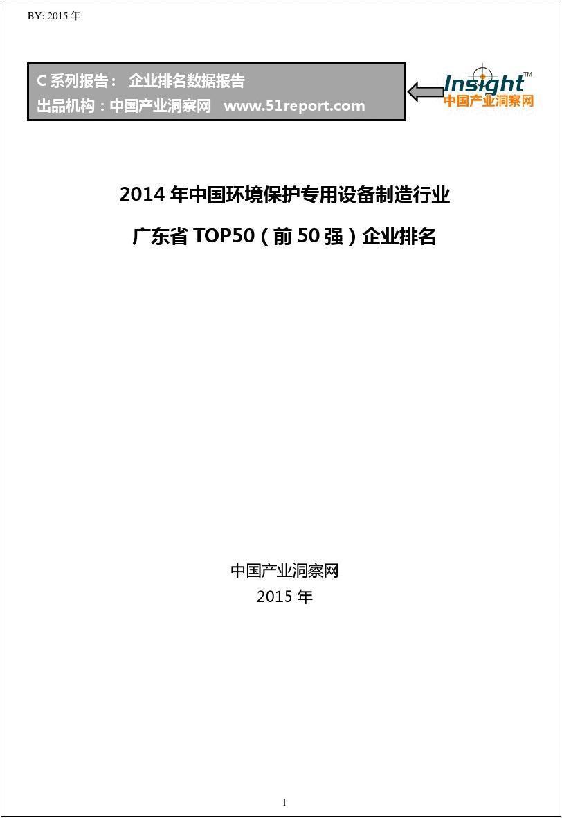 2014年中国环境保护专用设备制造行业广东省TOP50企业排名