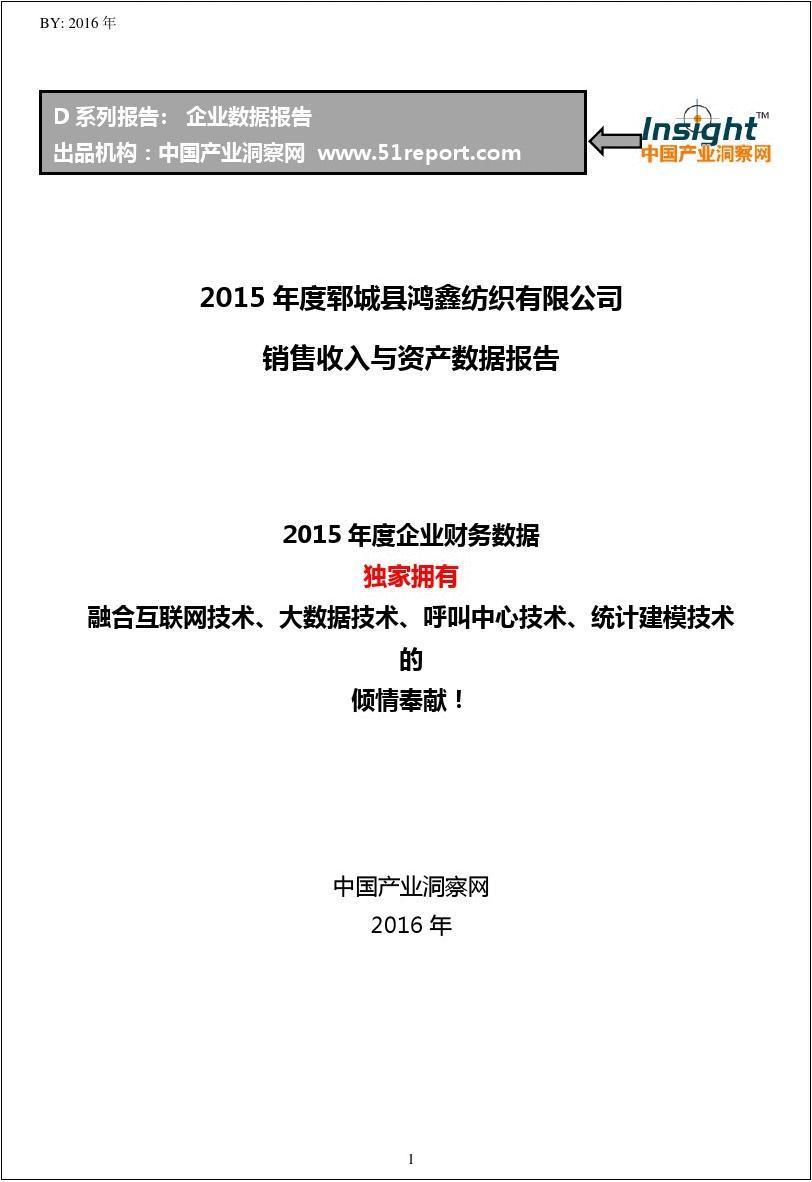 2015年度郓城县鸿鑫纺织有限公司销售收入与资产数据报告