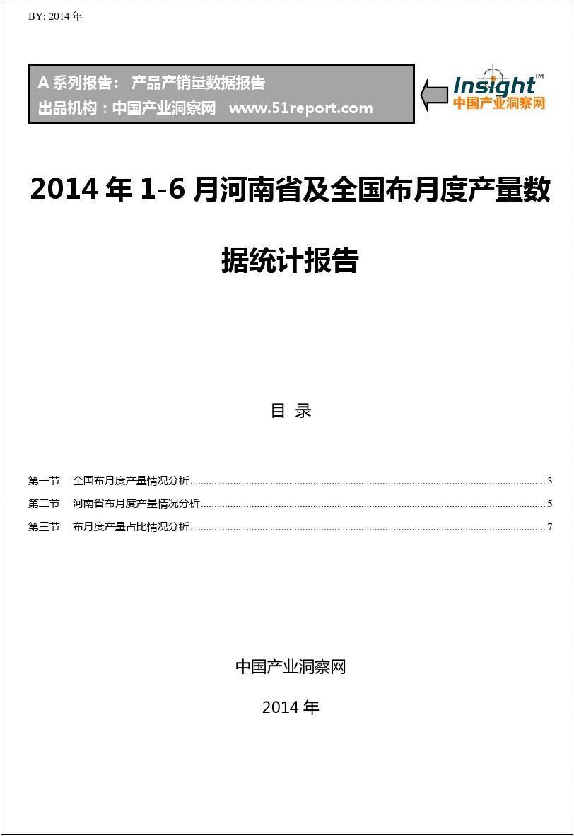 2014年1-6月河南省及全国布月度产量数据统计报告