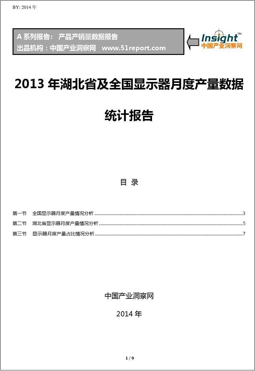 2013年湖北省及全国显示器月度产量数据统计报告