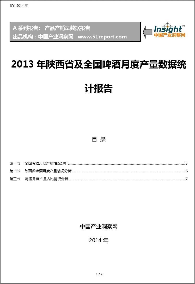 2013年陕西省及全国啤酒月度产量数据统计报告