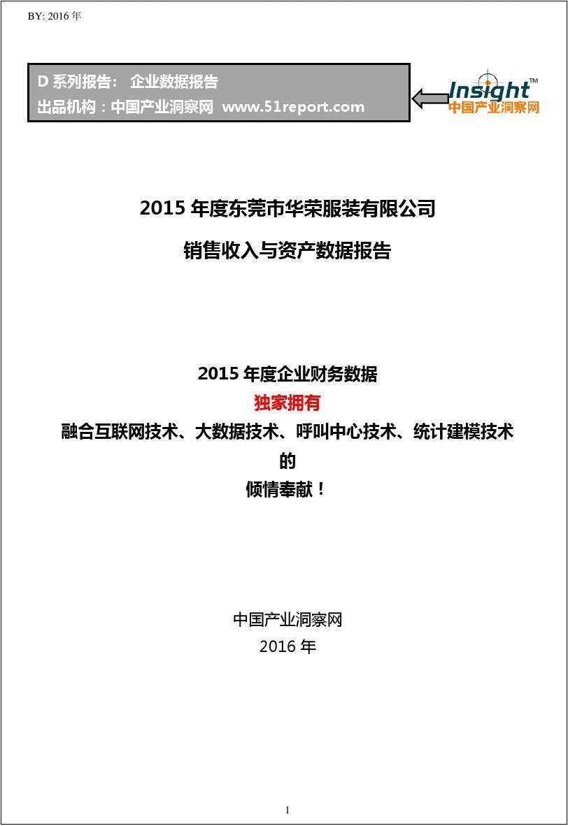 销售年度规划报告_2015年度东莞市华荣服装有限公司销售收入与资产数据报告