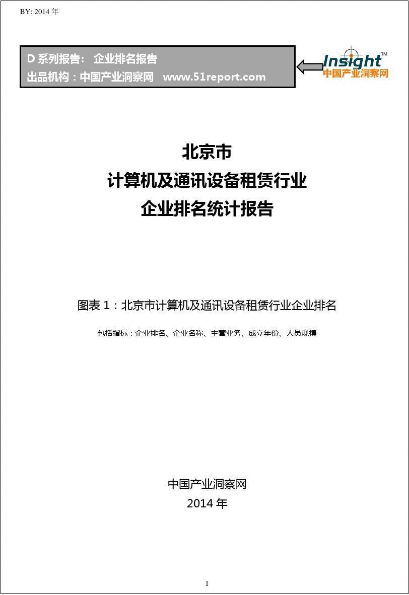 北京市计算机及通讯设备租赁行业企业排名统计