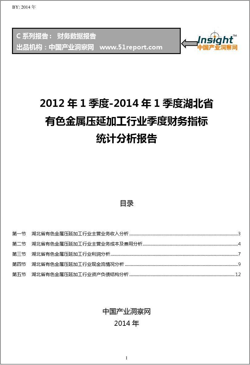 2012-2014年1季度湖北省有色金属压延加工行业财务指标分析季报