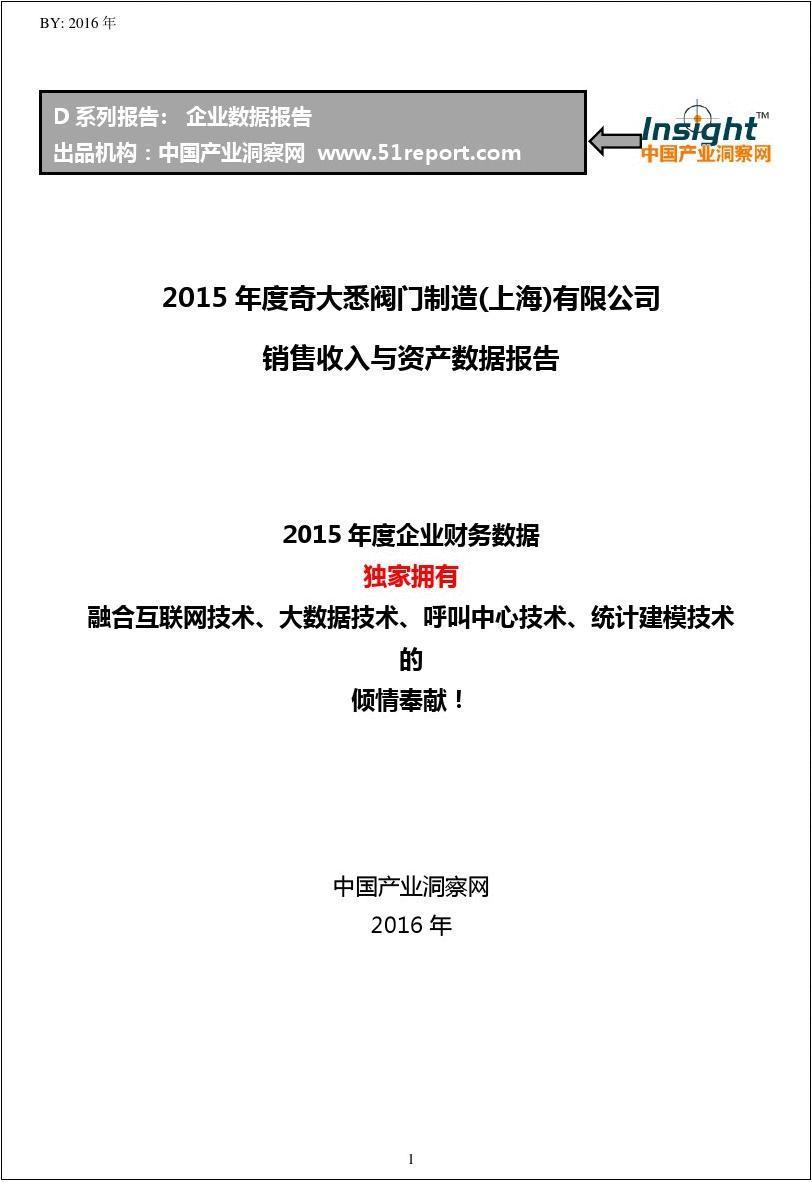 2015年度奇大悉阀门制造(上海)有限公司销售收入与资产数据报告