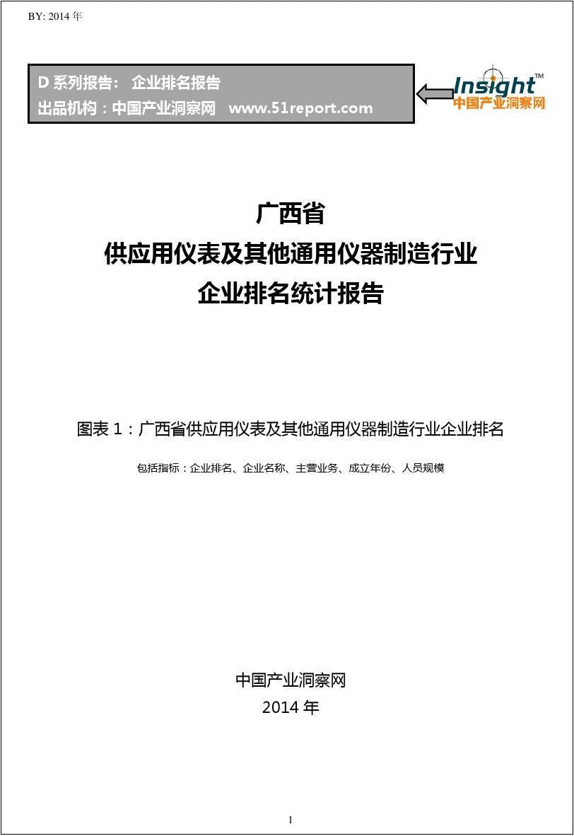广西省供应用仪表及其他通用仪器制造行业企业排名统计报告