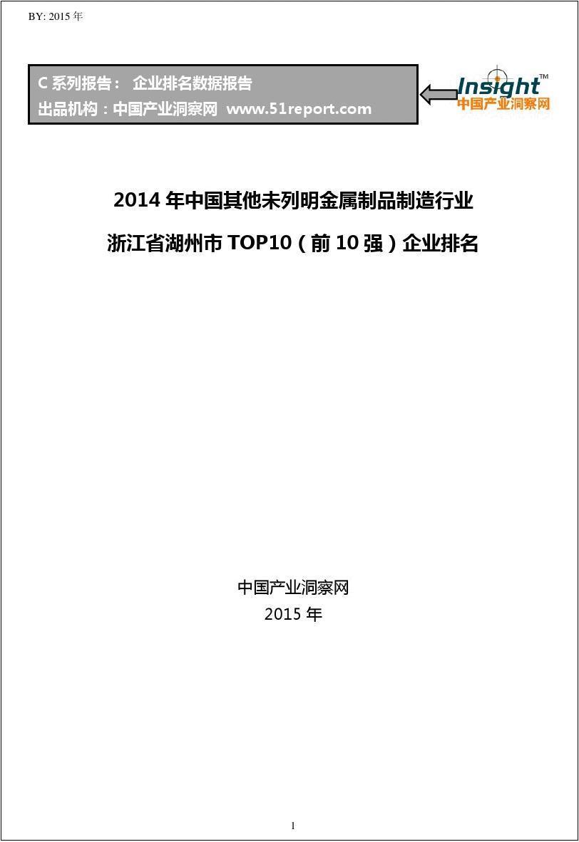 2014年中国其他未列明金属制品制造行业浙江省湖州市TOP10企业排名