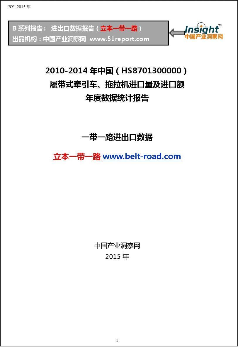 2010-2014年中国(hs8701300000)履带式牵引车,拖拉机进口量及进口额年图片
