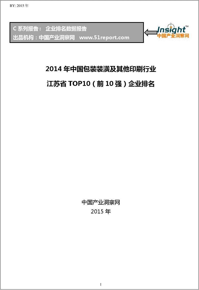 2014年中国包装装潢及其他印刷行业江苏省TOP10企业排名