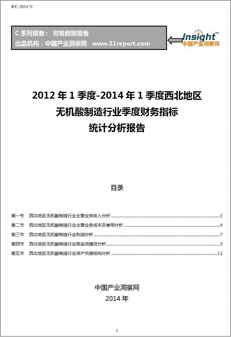 2012-2014年1季度西北地区无机酸制造行业财务指标分析季报