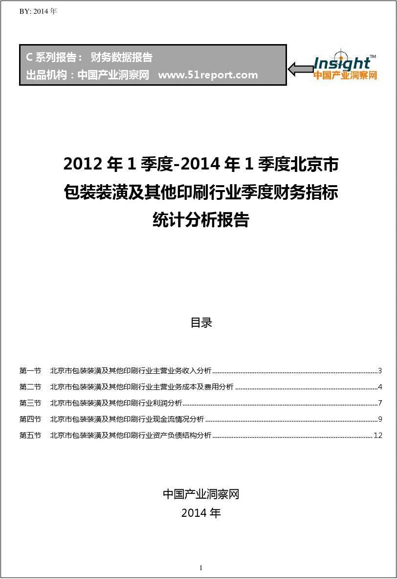 2012-2014年1季度北京市包装装潢及其他印刷行业财务指标分析季报
