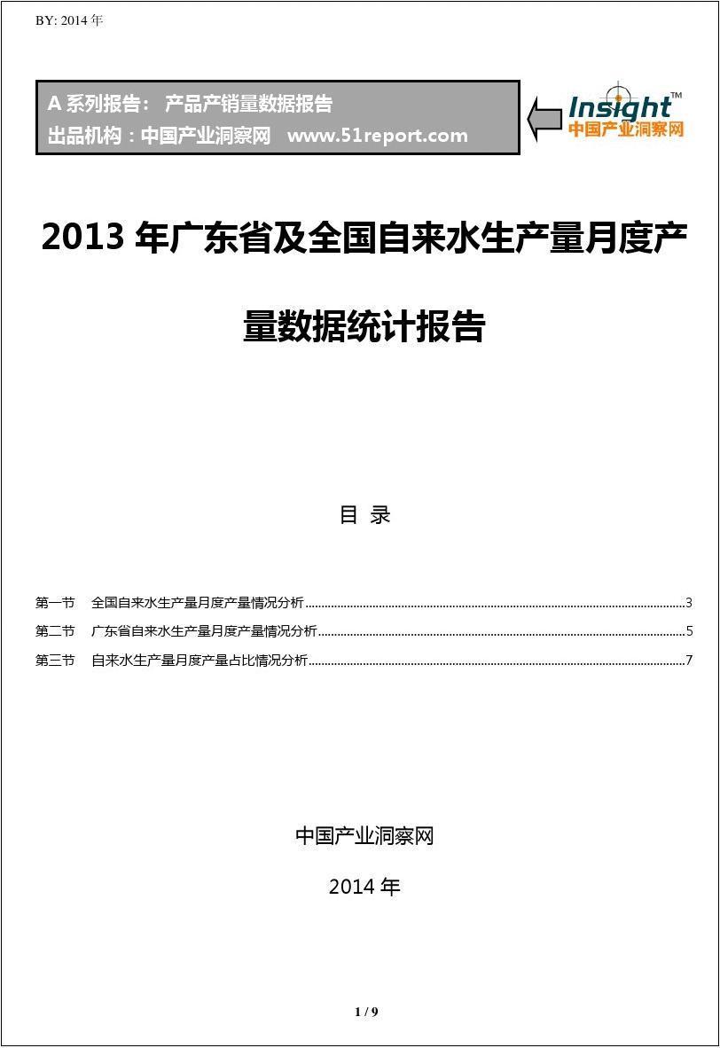 2013年广东省及全国自来水生产量月度产量数据统计报告