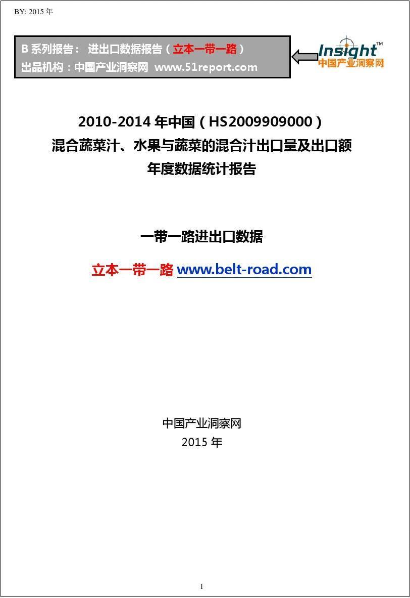 2010-2014年中国(HS2009909000)混合蔬菜汁、水果与蔬菜的混合汁出口量