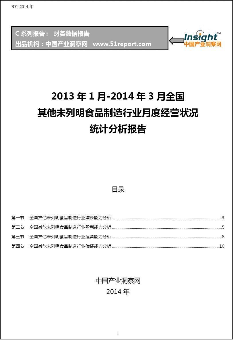 2013-2014年3月全国其他未列明食品制造行业经营状况月报