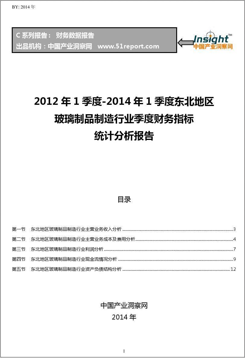 2012-2014年1季度东北地区玻璃制品制造行业财务指标分析季报