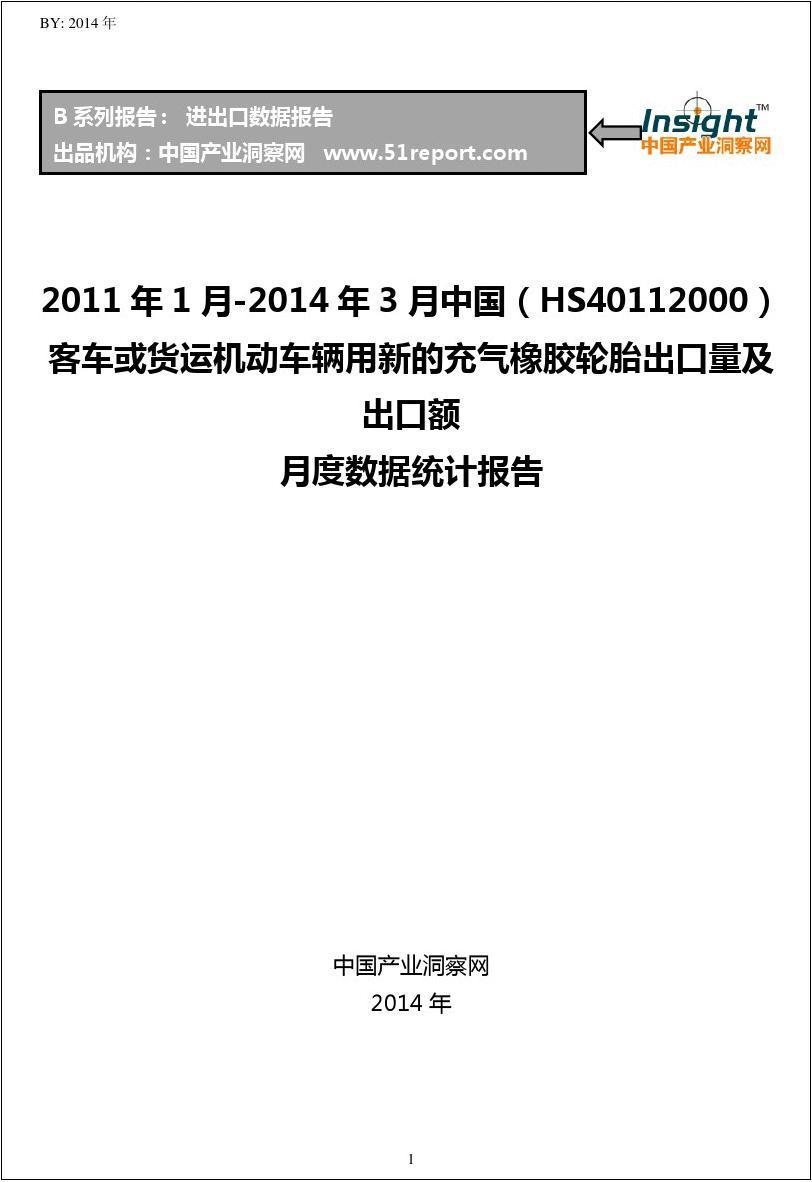 2011-2014年3月客车或货运机动车辆用新的充气橡胶轮胎出口数据月报(HS40112000)