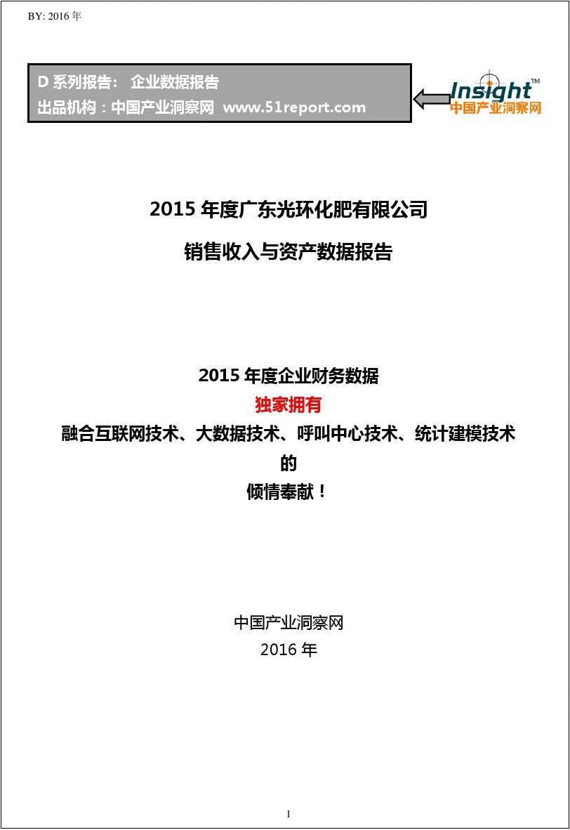 2015年度广东光环化肥有限公司销售收入与资产数据报告