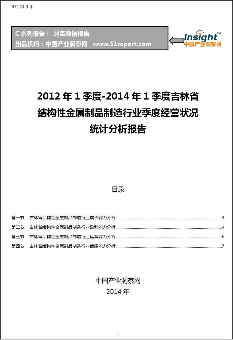 2012-2014年1季度吉林省结构性金属制品制造行业经营状况分析季报