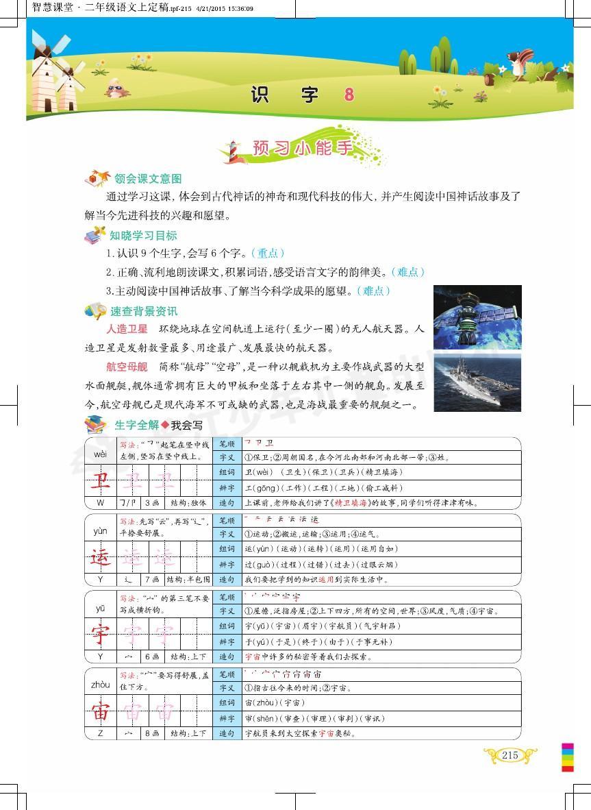 人教版二年级上册语文第八单元识字8_导学案