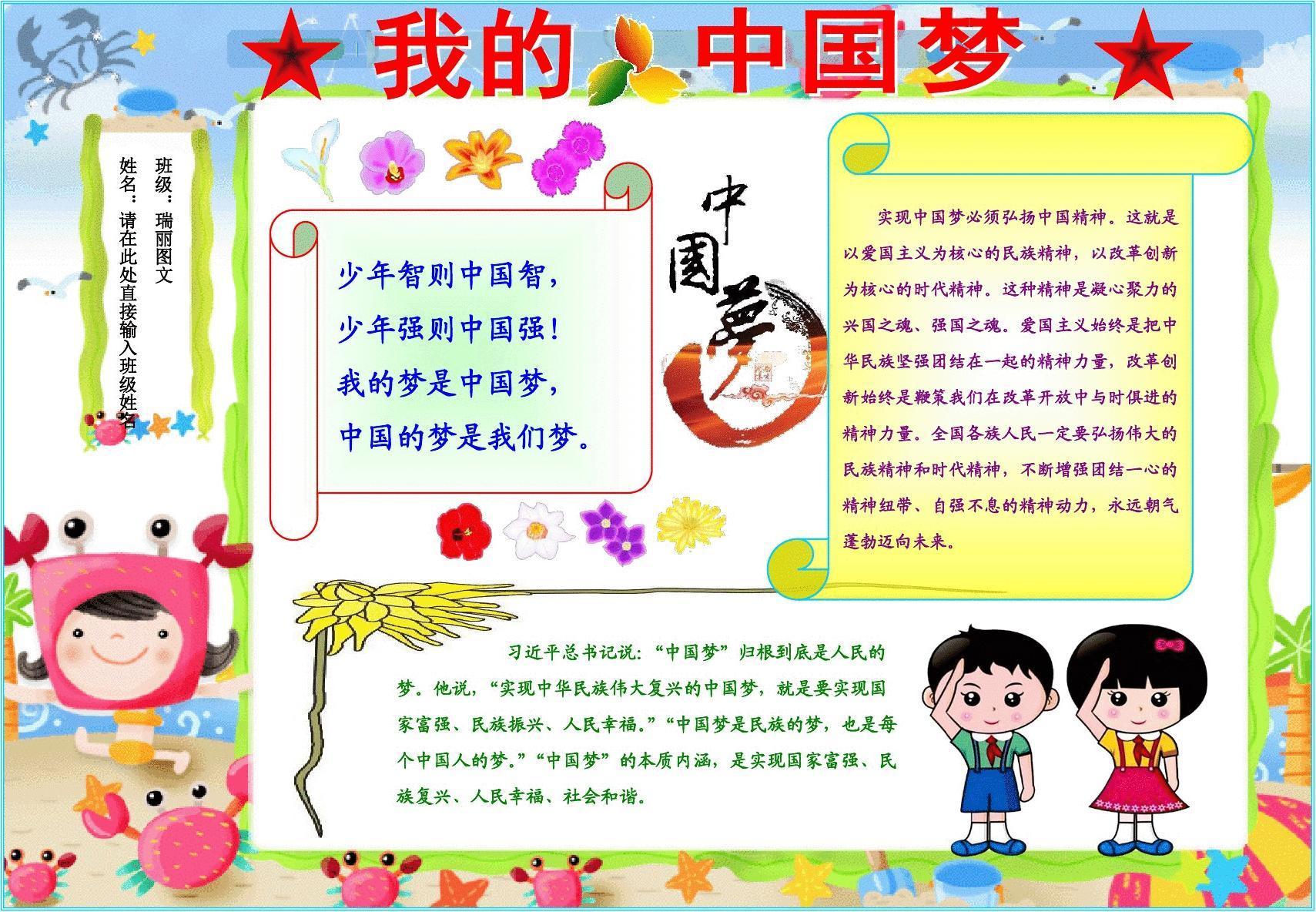 中国梦1766a3儿童节电子小报成品,六一简报报刊简报,我爱红领巾手抄报图片