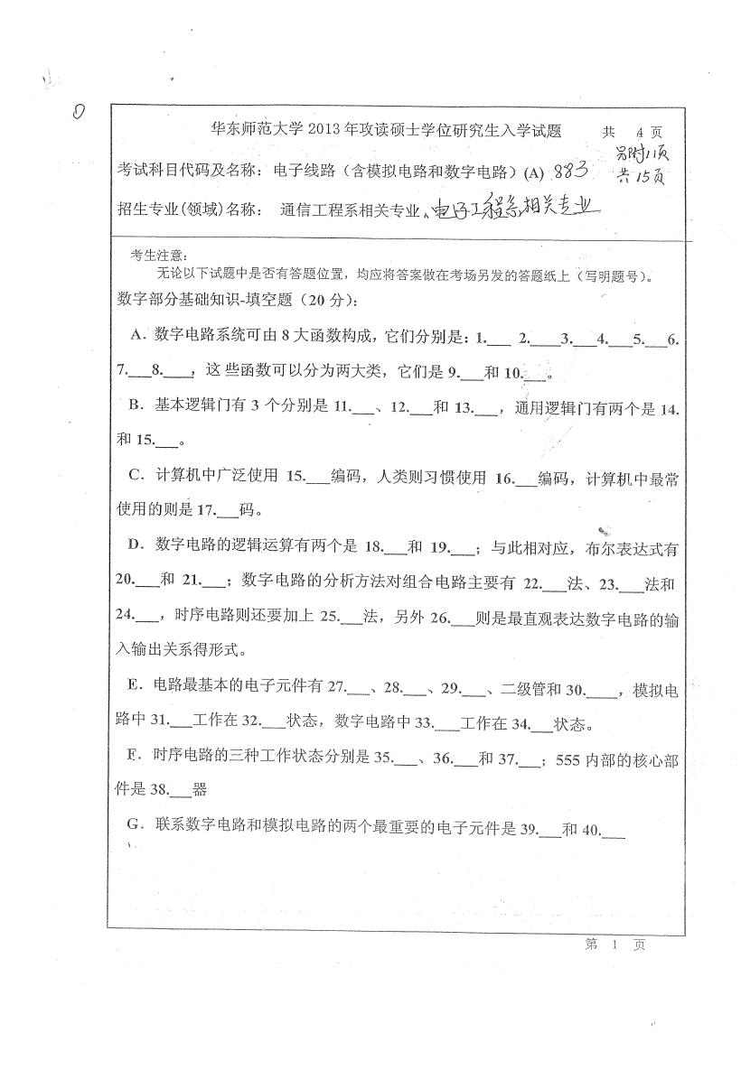 华东师范大学电子线路(含模拟、数字)历年真题1998-2013汇编考研真题