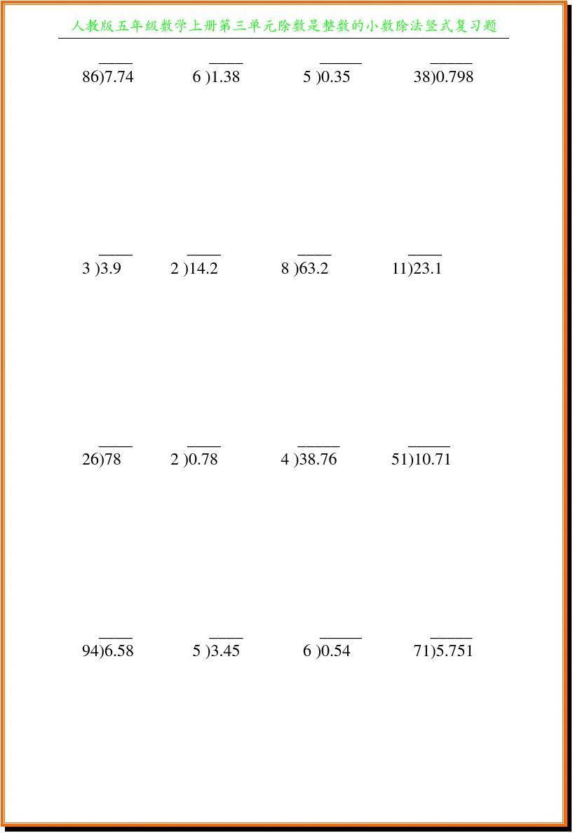 人教版五年级数学上册第三单元除数是整数的小数除法竖式复习题20答案图片