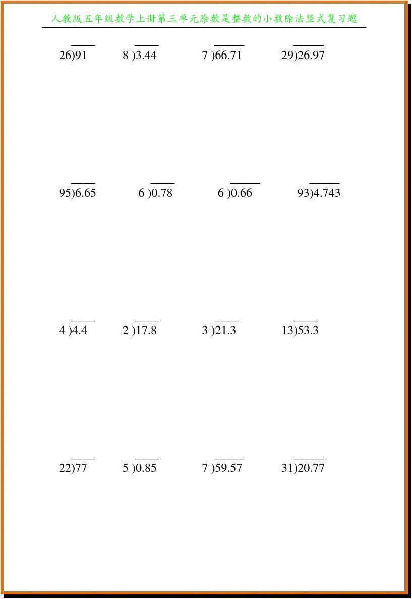 人教版五年级数学上册第三单元除数是整数的小数除法竖式复习题44答案图片