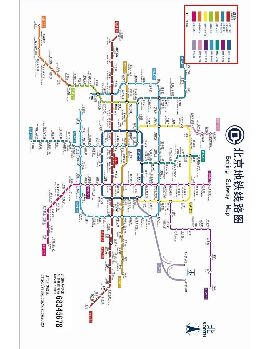 2013年最新北京地铁地图_a4纸打印版本_word文档在线图片