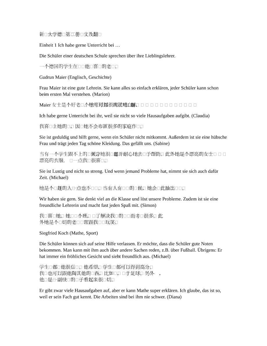 新编大学德语第一册_新编大学德语第二册课文及翻译_文档下载