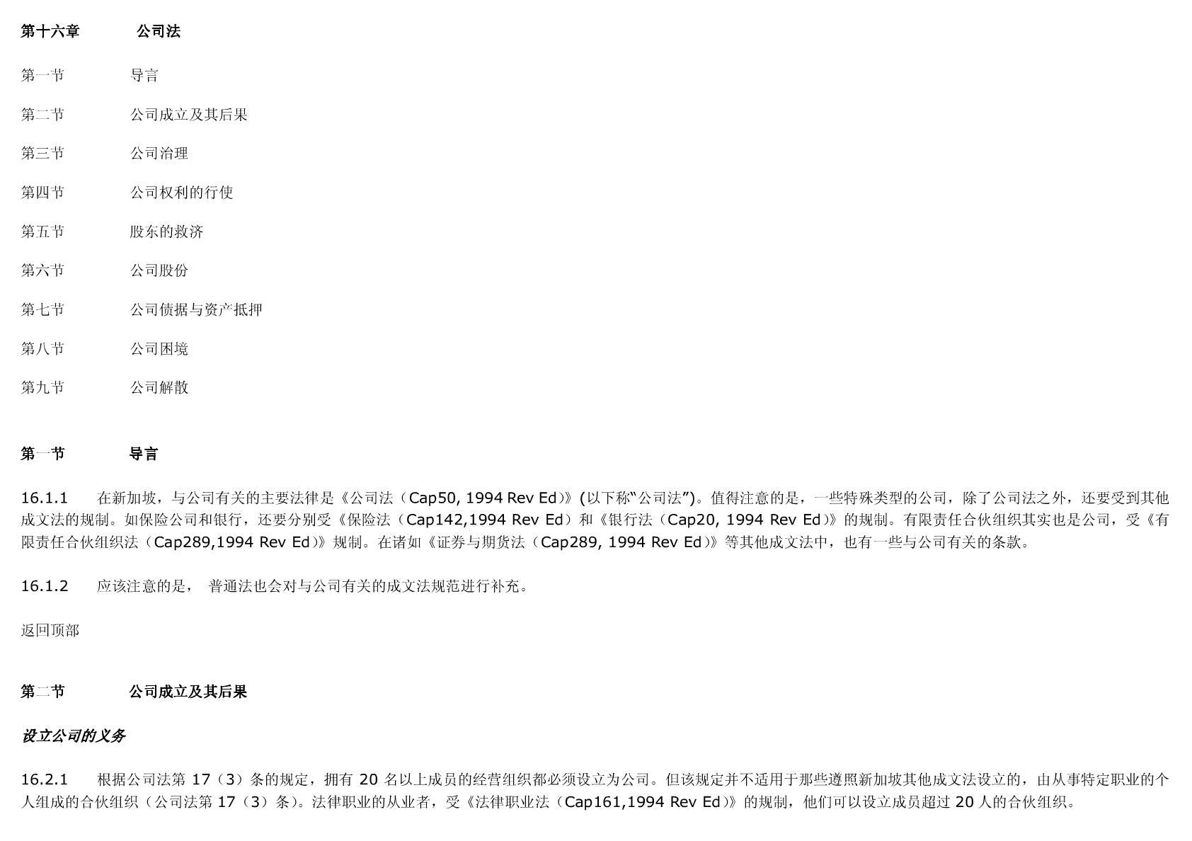 美国 公司 法 中文 版