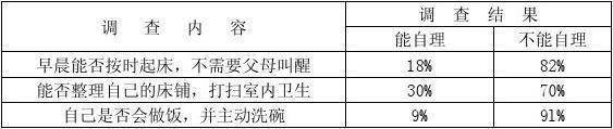 2013年中考模拟考试思想品德试卷(三)