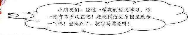 济南市经八路小学语文一年级上册期末测试题
