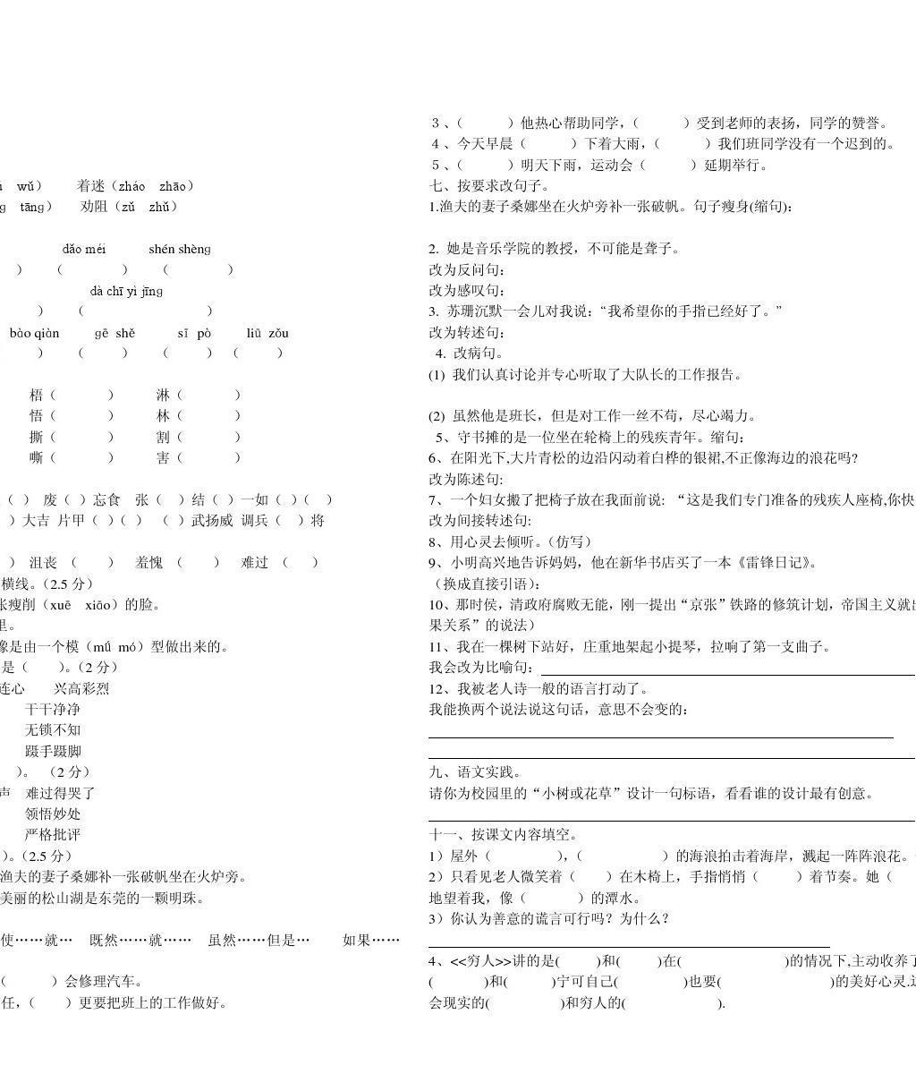 六年级上册试卷答案_新人教版六年级上册语文第三单元试卷答案_word文档在线阅读与 ...