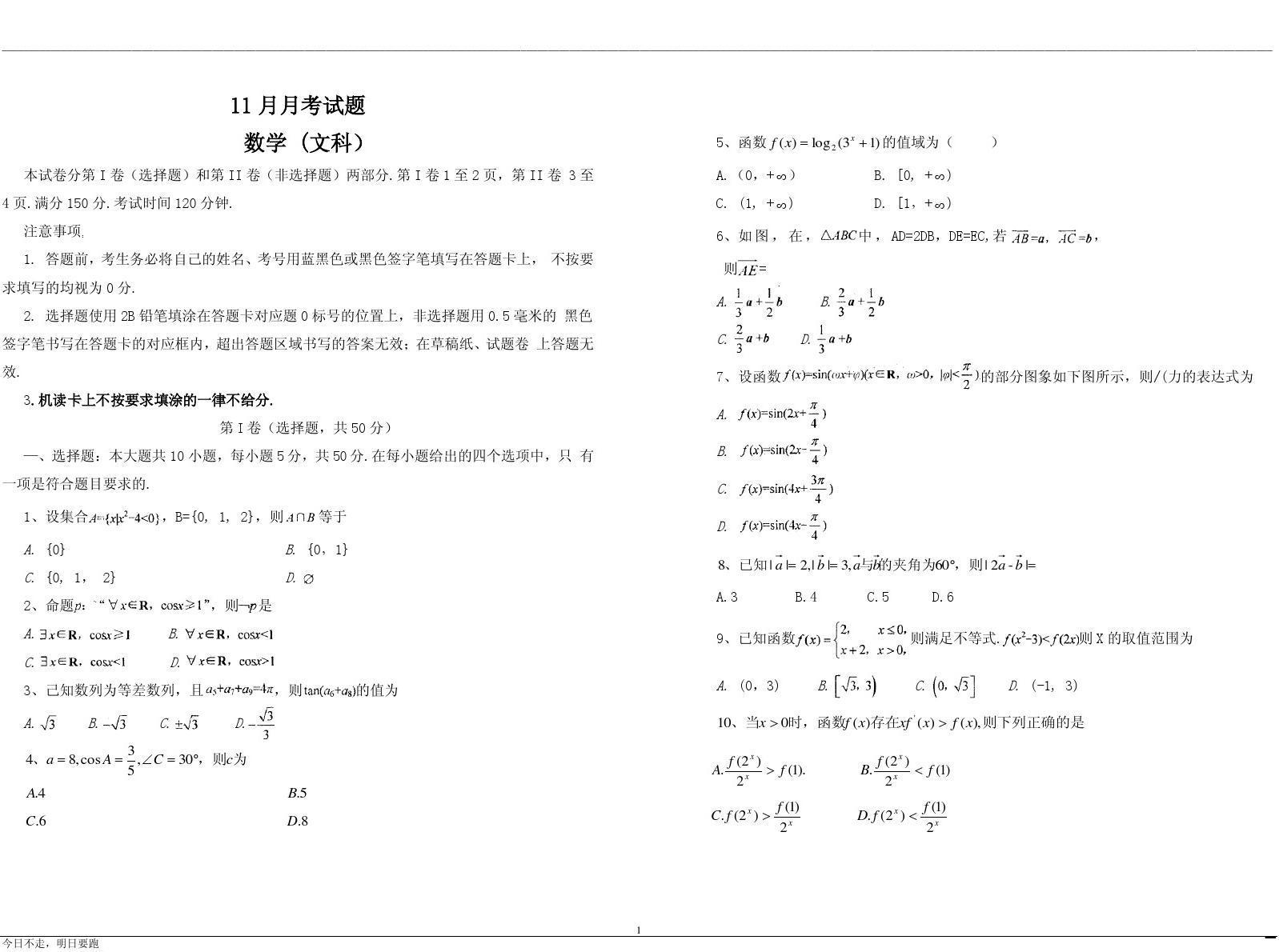 1高三文科10月月考試題