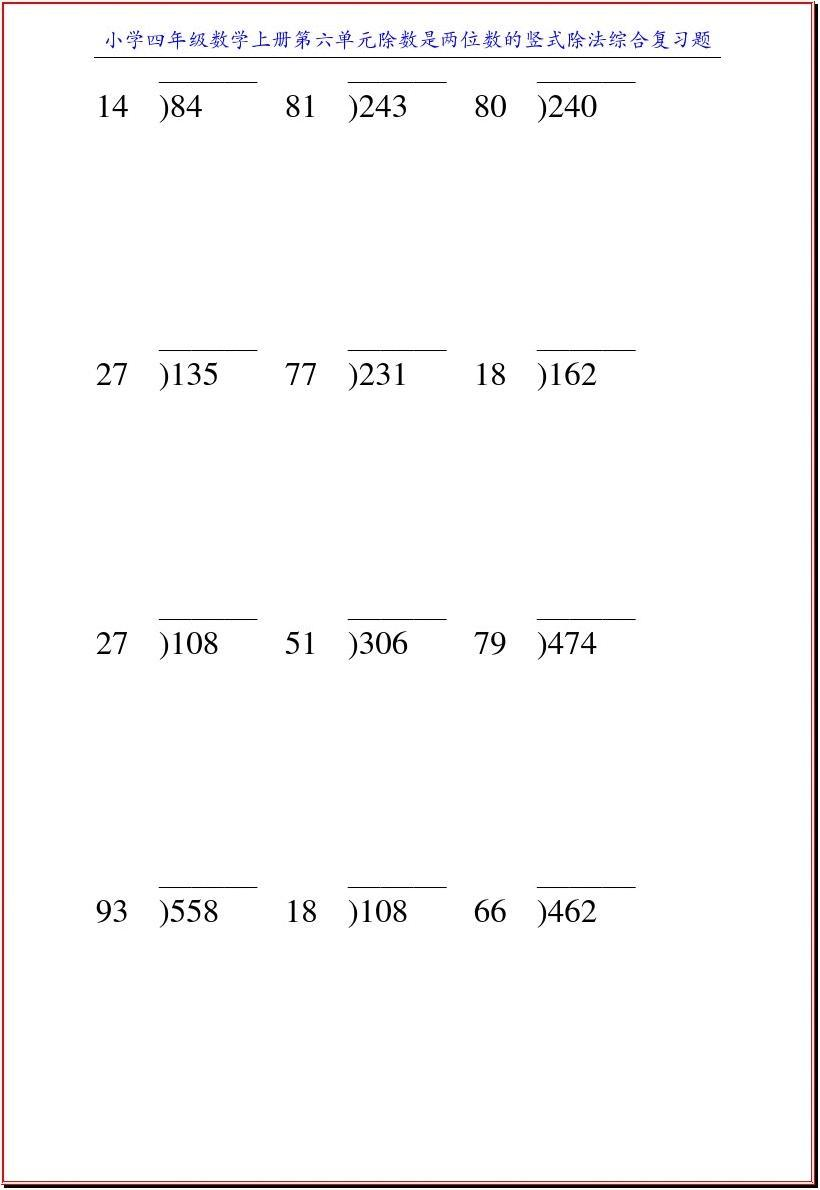 小学四年级数学上册第六单元除数是两位数的竖式除法综合复习题15答案图片