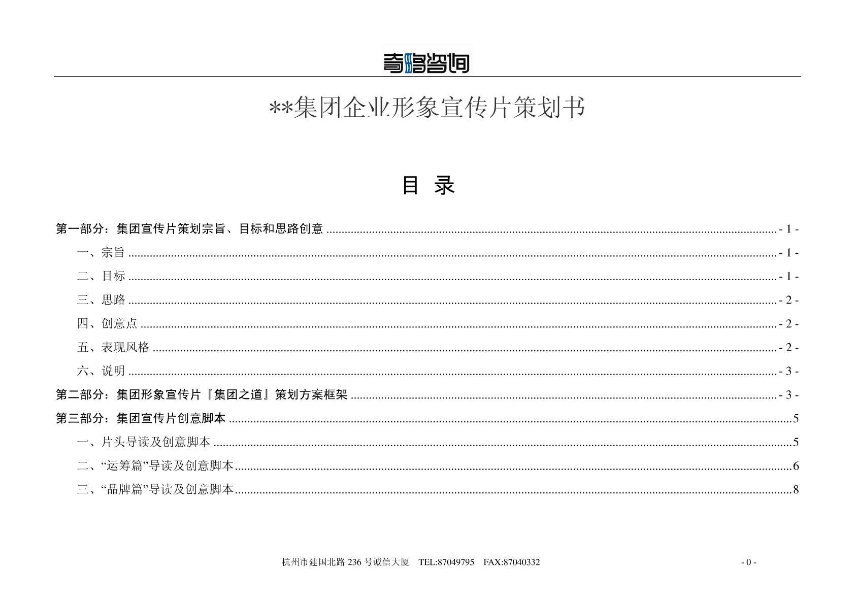集团企业形象宣传片策划书 免费