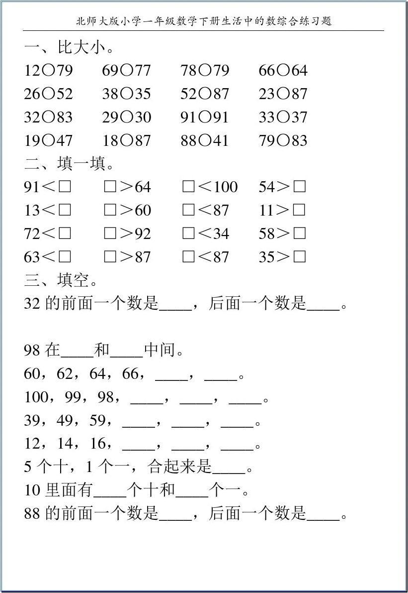北师大版小学一下册答案数学生活中的数综合练习题36小学舟年级枕图片