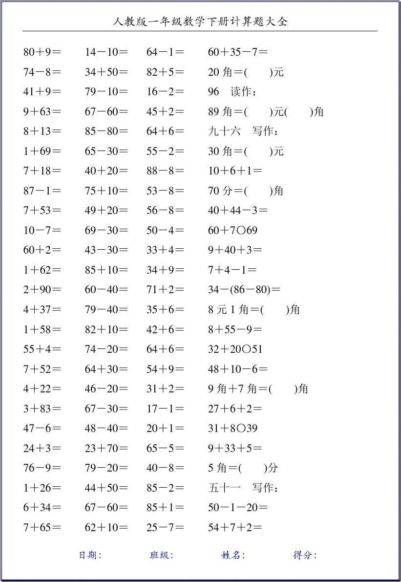人教版一下册小学数学计算题年级158胜大全三图片