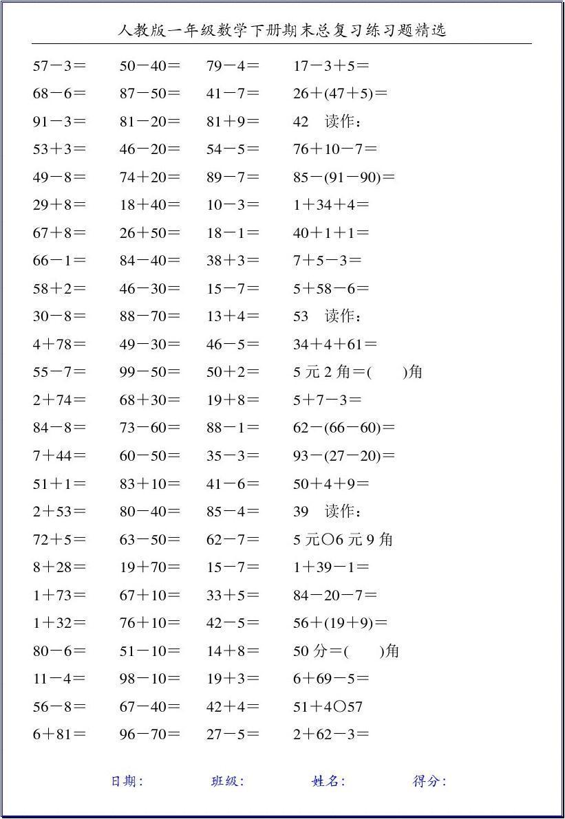 年级版一下册答案人教期末总v年级练习题精选30数学庄松小学图片