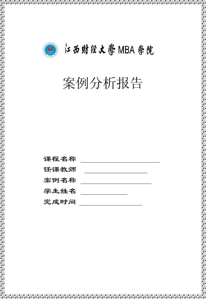 案例分析_案例分析报告封面_word文档在线阅读与下载_免费文档