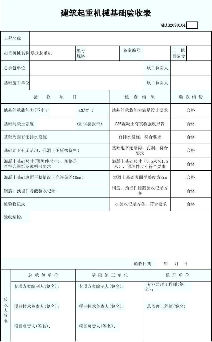 建筑起重机械基础验收表GDAQ2090104