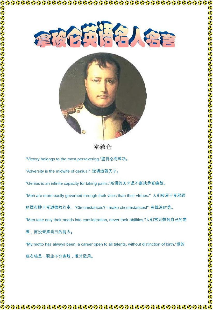 拿破侖英文名人名言圖片