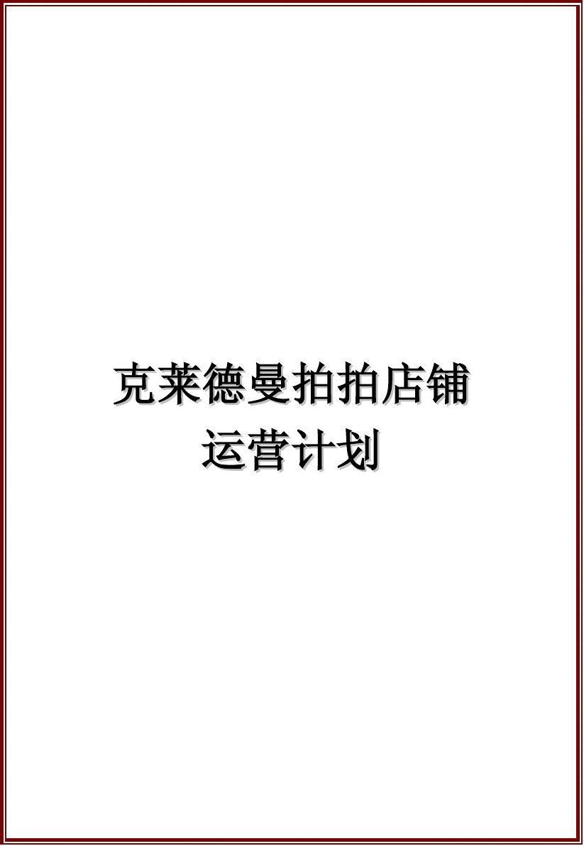 产品运营策划书2_word文档在线阅读与下载_免费文档图片